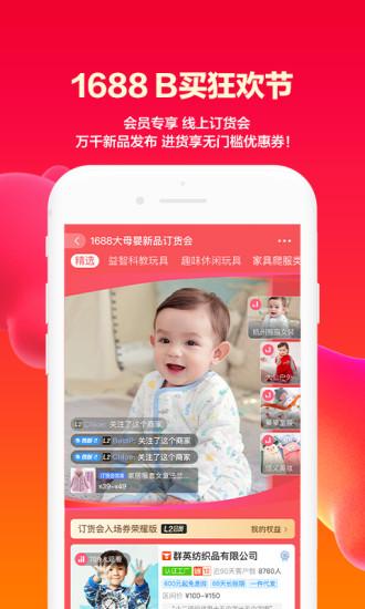 阿里巴巴官方版app全国包邮