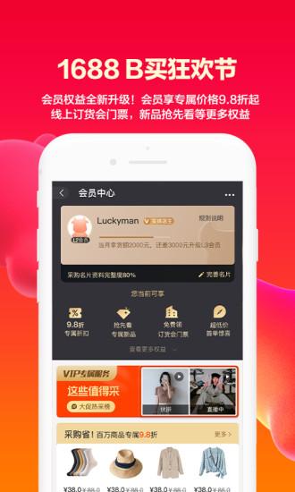 阿里巴巴官方版app下载
