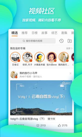 新浪微博官方手机版下载