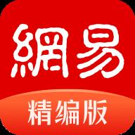 网易新闻2021精编版