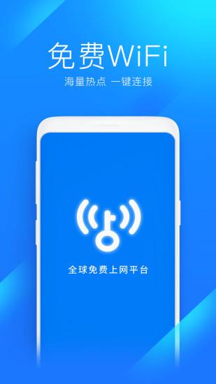 WIFI万能钥匙官方正版下载-WIFI万能钥匙官方正版热点追踪