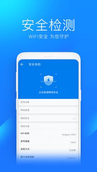 WIFI万能钥匙官方正版下载