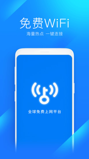 WIFI万能钥匙app下载