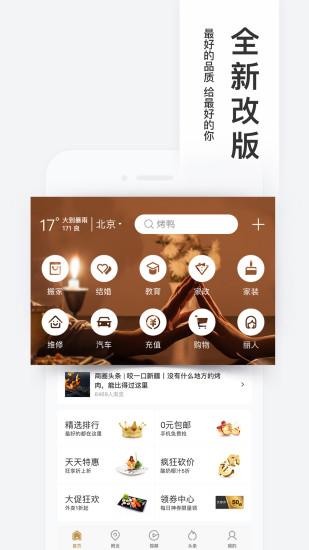 百度糯米app购物狂欢