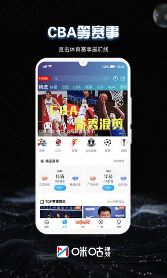 咪咕视频app下载