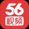 56视频官方最新版