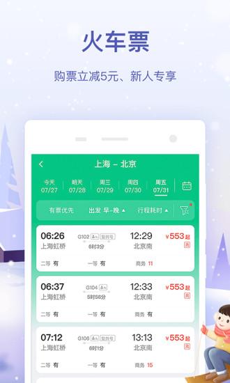 同城旅行app下载