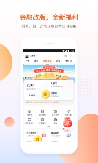 青菜拼车最新版app截图3