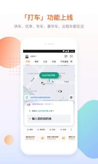 青菜拼车最新版app截图1