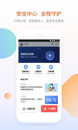青菜拼车最新版app截图5
